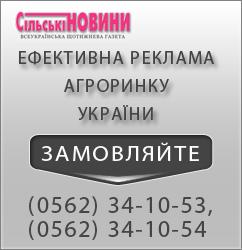 """Всеукраїнська щотижнева газета """"Сільські новини"""""""
